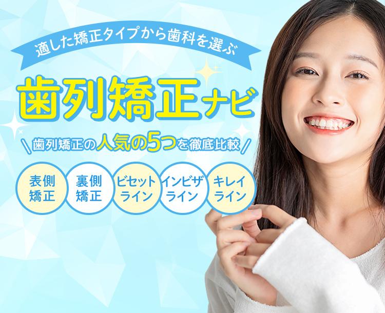 適した矯正タイプから歯科を選ぶ歯列矯正ナビ